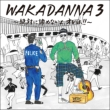 WAKADANNA 3 〜絶対に諦めないよ、オレは! ! 〜