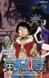 """ONE PIECE""""3D2Y""""エースの死を越えて! ルフィ仲間との誓い"""