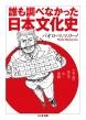 誰も調べなかった日本文化史 土下座・先生・牛・全裸 ちくま文庫
