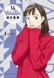 YAWARA! 完全版 14 ビッグコミックススペシャル