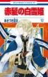赤髪の白雪姫 12 花とゆめコミックス