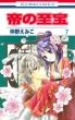 帝の至宝 7 花とゆめコミックス