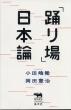 「踊り場」日本論 犀の教室Liberal Arts Lab