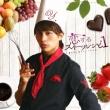 恋するスイーツレシピ1 〜君が恋に落ちる一つの方法〜(CD+DVD+「恋する♥コーヒースプーン」)【数量限定生産盤】
