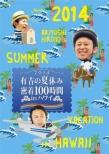 有吉の夏休み2014 密着100時間 in Hawaii もっと見たかった人のために放送できなかったやつも入れました