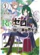 Re:ゼロから始める異世界生活 5 MF文庫J