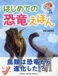はじめての恐竜えほん たのしいちしきえほん