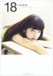 小松菜奈 first photo book 18