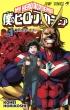 僕のヒーローアカデミア 1 ジャンプコミックス