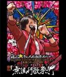 福山☆冬の大感謝祭 其の十一 初めてのあなた、大丈夫ですか? 常連のあなた、お待たせしました 本当にやっちゃいます!『無流行歌祭!!』 (Blu-ray)
