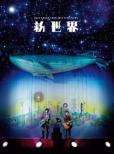 LIVE FILMS 新世界 (Blu-ray)
