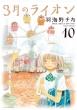 3月のライオン 10 ジェッツコミックス