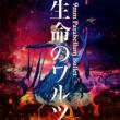生命のワルツ 【完全生産限定Special Edition】