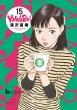 YAWARA! 完全版 15 ビッグコミックススペシャル