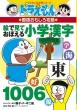 ドラえもんの国語おもしろ攻略 絵で見ておぼえる小学漢字1006 ドラえもんの学習シリーズ