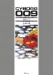サイボーグ0091969‐77 神々との闘い編