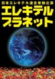 日本エレキテル連合単独公演「エレキテルプラネット」【HMVオリジナル特典付き】
