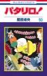 パタリロ! 93 花とゆめコミックス