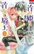 首の姫と首なし騎士 2 花とゆめコミックス