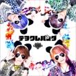 テヲクレパンダ [パンダ盤] (+DVD)