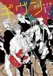 ギヴン 1 ディアプラス・コミックス
