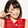 アイのうた J-POP NON STOP MIX.2 →MIXED BY DJ FUMI★YEAH!