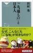 「ご当地もの」と日本人 祥伝社新書