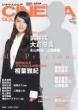 CINEMA SQUARE Vol.67 Hinode Mook