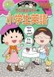 ちびまる子ちゃんの小学生英語 満点ゲットシリーズ