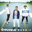 クリフロード (+DVD)【Type-A】