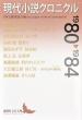 現代小説クロニクル 1980〜1984 講談社文芸文庫