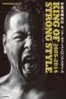 新日本プロレスブックス 中邑真輔自伝KING OF STRONG STYLE 2005-2014