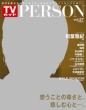 TVガイド PERSON VOL.27 2014年 12月 22日号