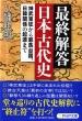 最終解答 日本古代史 神武東征から邪馬台国、日韓関係の起源まで PHP文庫