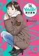 YAWARA! 完全版 16 ビッグコミックススペシャル