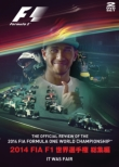 2014 FIA F1世界選手権総集編 完全日本語版 DVD版