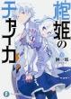 棺姫のチャイカ XI 富士見ファンタジア文庫