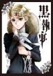 黒執事 20 Gファンタジーコミックス