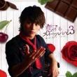 恋するスイーツレシピ3 〜君が恋に落ちる一つの方法〜