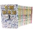 有閑倶楽部 既刊11冊セット 集英社文庫コミック版