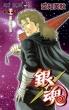 銀魂 -ぎんたま-57 ジャンプコミックス