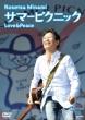 サマーピクニック LOVE&PEACE (DVD)