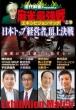 麻雀最強戦 エキシビジョンマッチ 日本トップ経営者頂上決戦 上巻