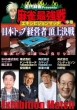 麻雀最強戦 エキシビジョンマッチ 日本トップ経営者頂上決戦 中巻