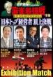 麻雀最強戦 エキシビジョンマッチ 日本トップ経営者頂上決戦 下巻