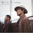 風になって〜勇者的浪漫〜 (+CD)【初回限定盤】