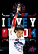 I LIVE YOU 2014 in 日本武道館 (DVD)