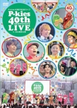 P-kies 40th anniversary LIVE in お台場新大陸(仮)
