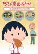 ちびまる子ちゃん 「富士山を見に行こう」の巻