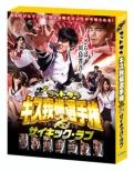 【テレビ東京・Loppi・HMV限定】ゴッドタン キス我慢選手権 THE MOVIE 2 サイキック ラブ 豪華版 ブルーレイ